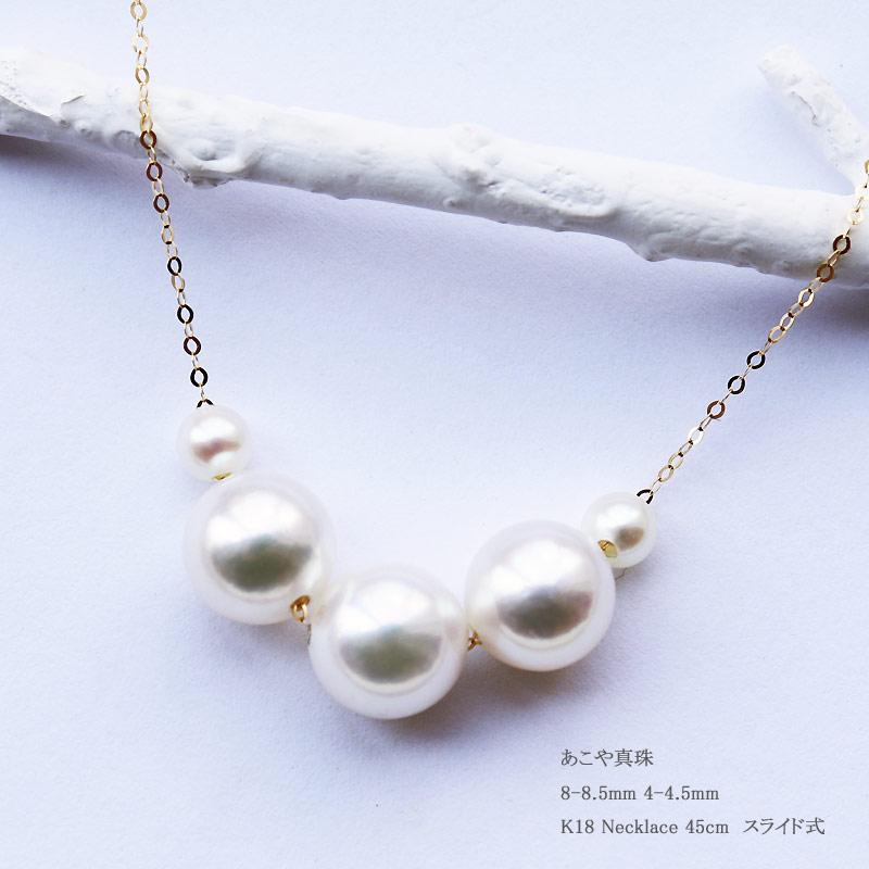 日本Akoya 海水珍珠K18项链 大小珠组合 调节针款 珍珠礼品