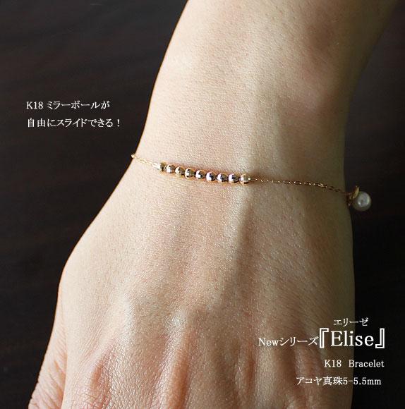 Akoya優美海水珠5-5.5mm 金钻球K18黄金/K14白金手链脚链