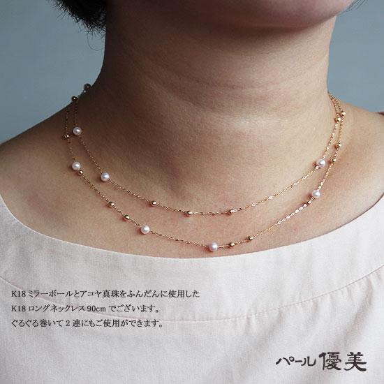akoya海水珠和K18金钻球组成的长款项链