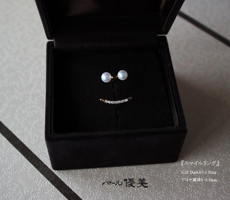 Akoya 海水真珠 笑脸戒指 5-5.5mm K18 钻石