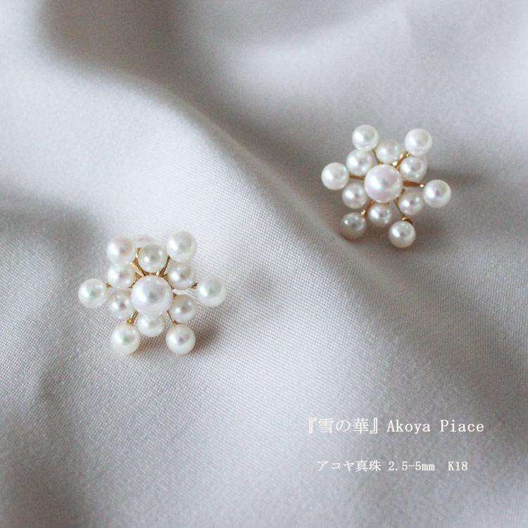akoya海水珍珠 雪花耳钉 稀少小海珠 2.5-5mm K18