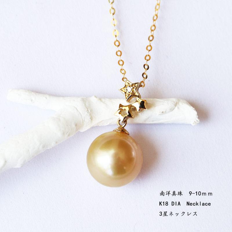 K18南洋珍珠9-10mm三颗星钻石项链southsea pearl necklace D0.01ct 1pcs