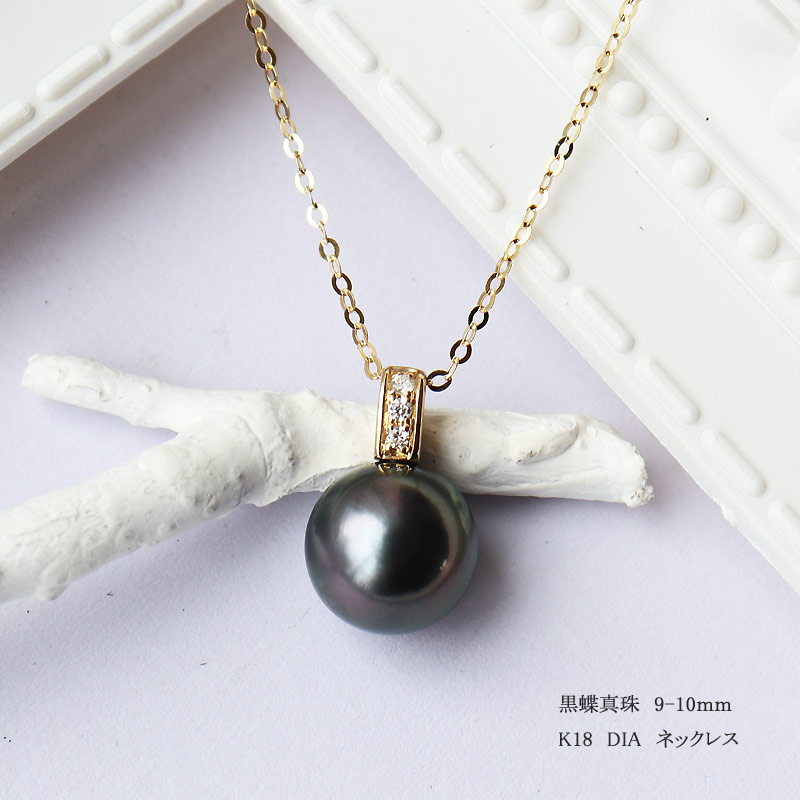 K18黑蝴蝶珍珠9-10mm 钻石项链tahitian pearl necklace D0.03ct 3pcs