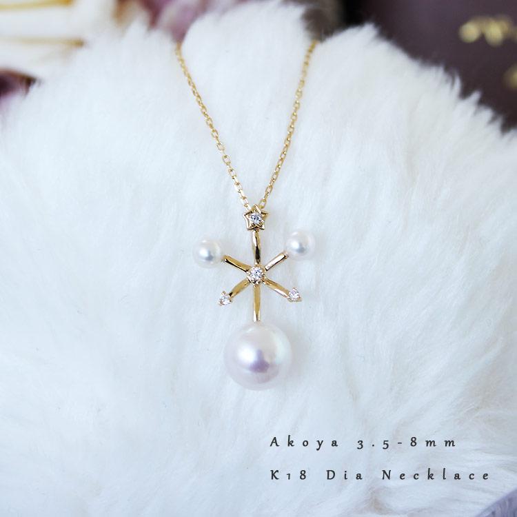 K18 akoya珍珠3.5-8mm雪的结晶钻石吊坠 D0.035ct 4pcs【单独吊坠不带链子】