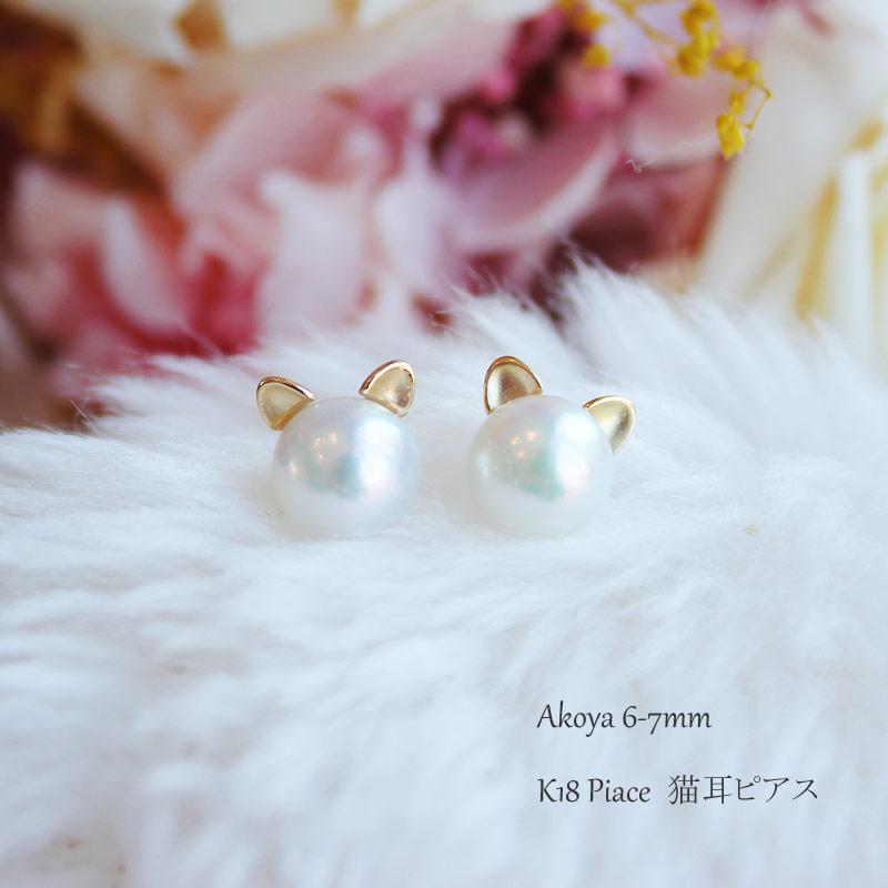 K18 akoya珍珠猫耳耳钉akoya piace可爱【限时促销输入优惠码SMZDM65,约550元到手】
