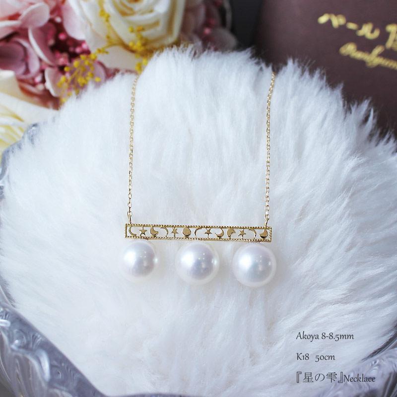 K18 Akoya8-8.5mm珍珠平衡星之水滴三珠款项链
