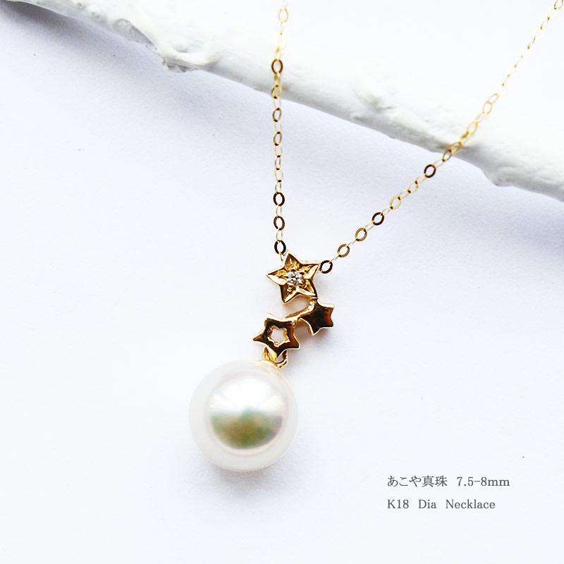 title='Akoya珍珠K18三颗星钻石项链 D0.01ct 1pcs'