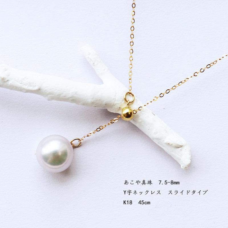 18K金 Akoya海水珍珠抽拉款吊坠项链