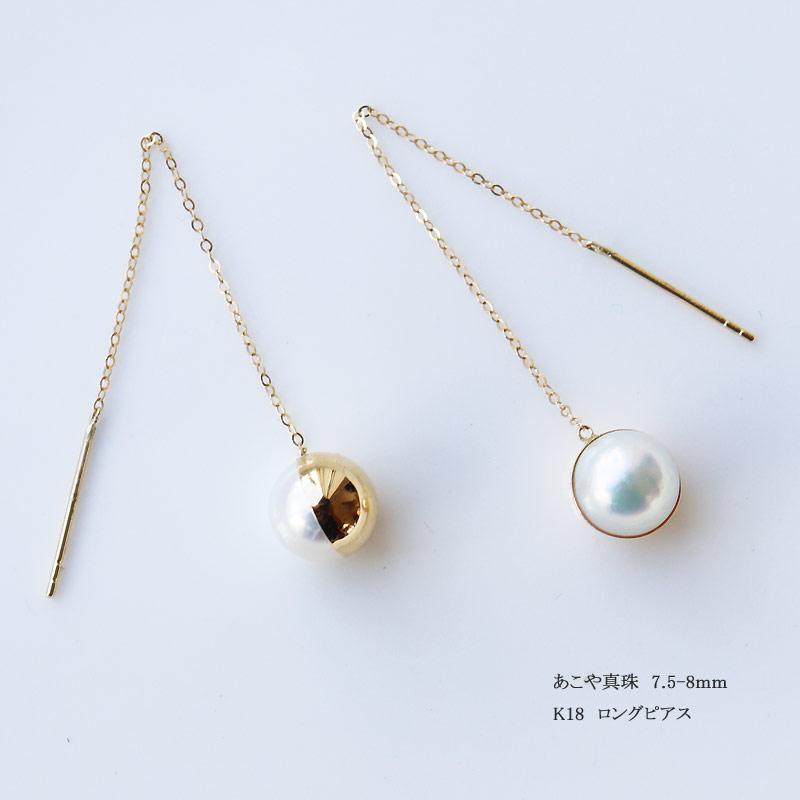 title='Akoya海水珍珠18K金半边球耳线7.8mm'
