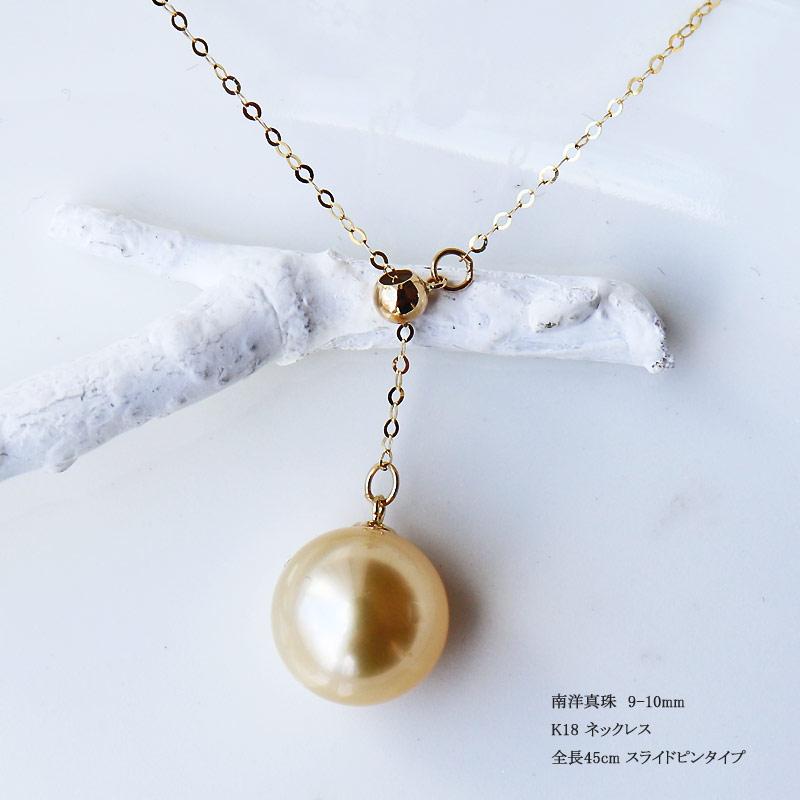 南洋金色珍珠9-10mm 18K金抽拉款项链