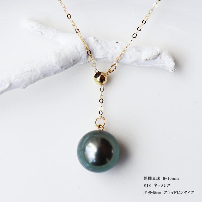 大溪地黑珍珠9-10mm 18K金抽拉款项链
