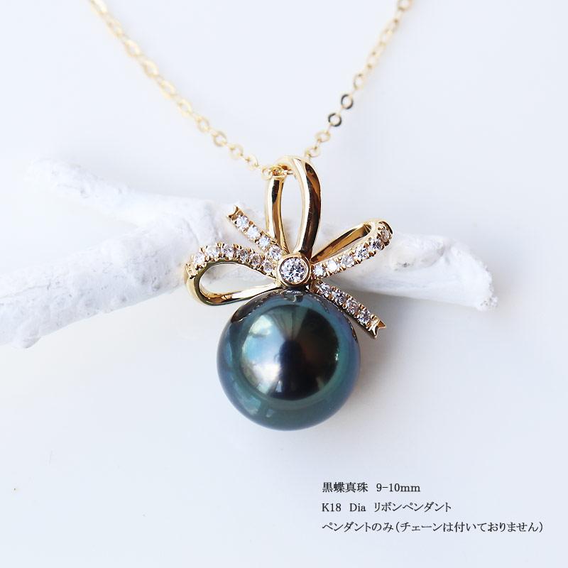 大溪地黑珍珠 9-10㎜ 18K金钻石0.12ct蝴蝶吊坠(链子另售)