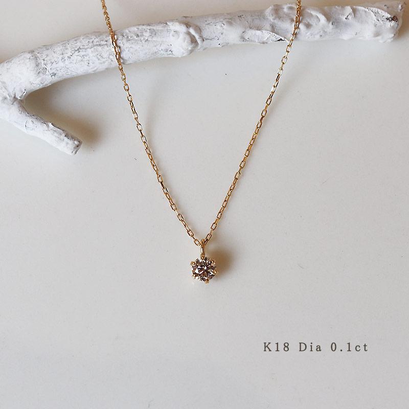 18K金 经典简约一颗钻项链  钻石10分 0.1ct