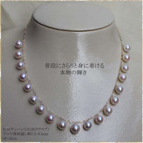 7.5-8.5mm满天星间隔22粒 k18金AKOYA日本海水珍珠项链