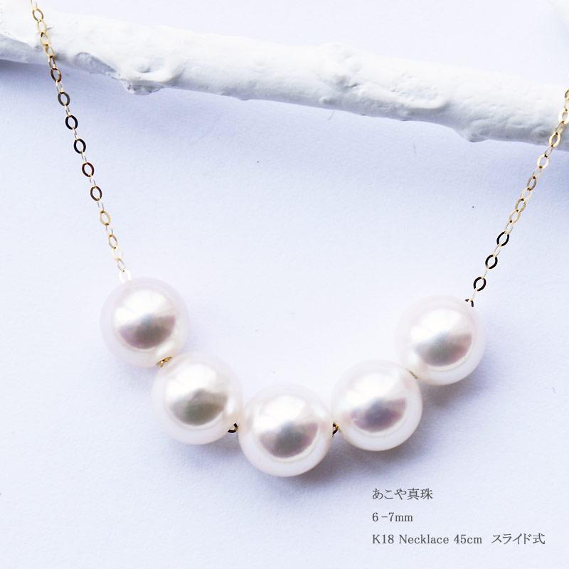 日本Akoya 海水珍珠项链  6-7mm 18K金调节针款