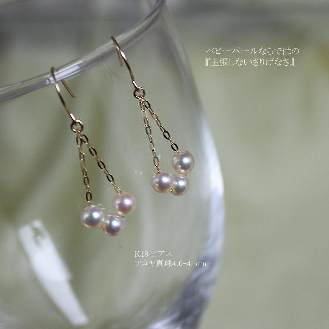 akoya海水珍珠耳环 4-4.5mm 三颗小珠 K18黄金 orK14白金