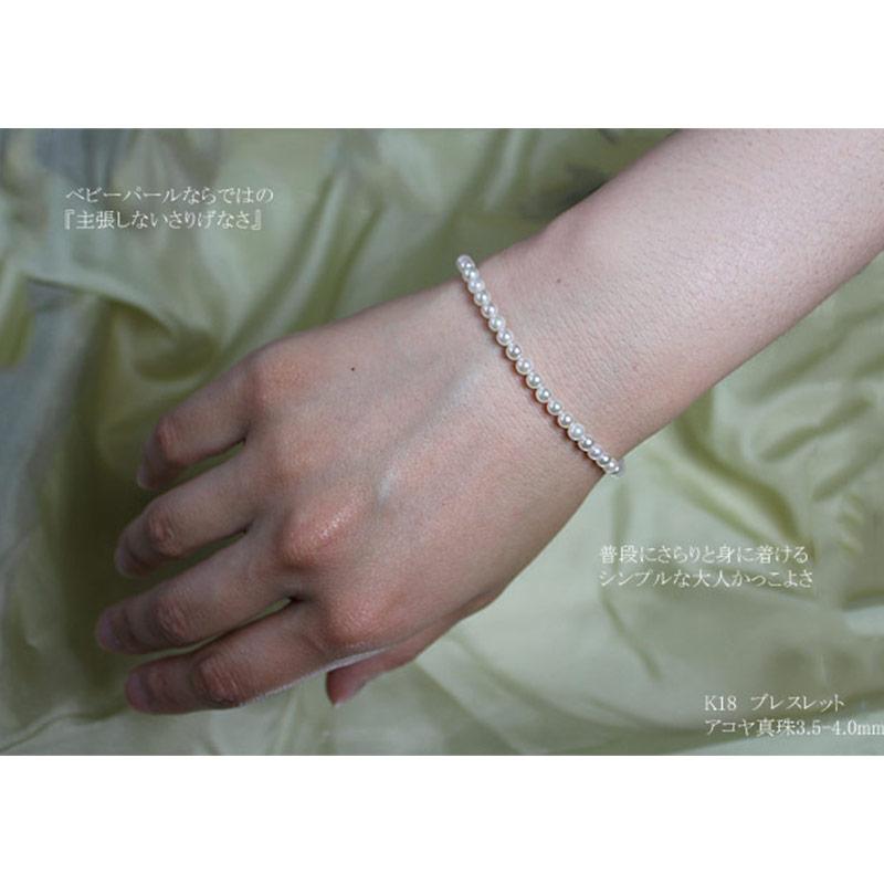 akoya海水珍珠全珠手链 3.5-4mm K18黄金orK14白金送礼