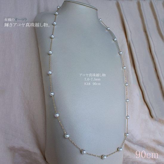Akoya 海水珍珠项链7-7.5mm 90cm 长款毛衣链 K18黄金orK14白金