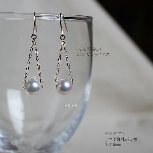 Akoya海水珍珠7-8mm 優美珍珠 耳环K18黄金